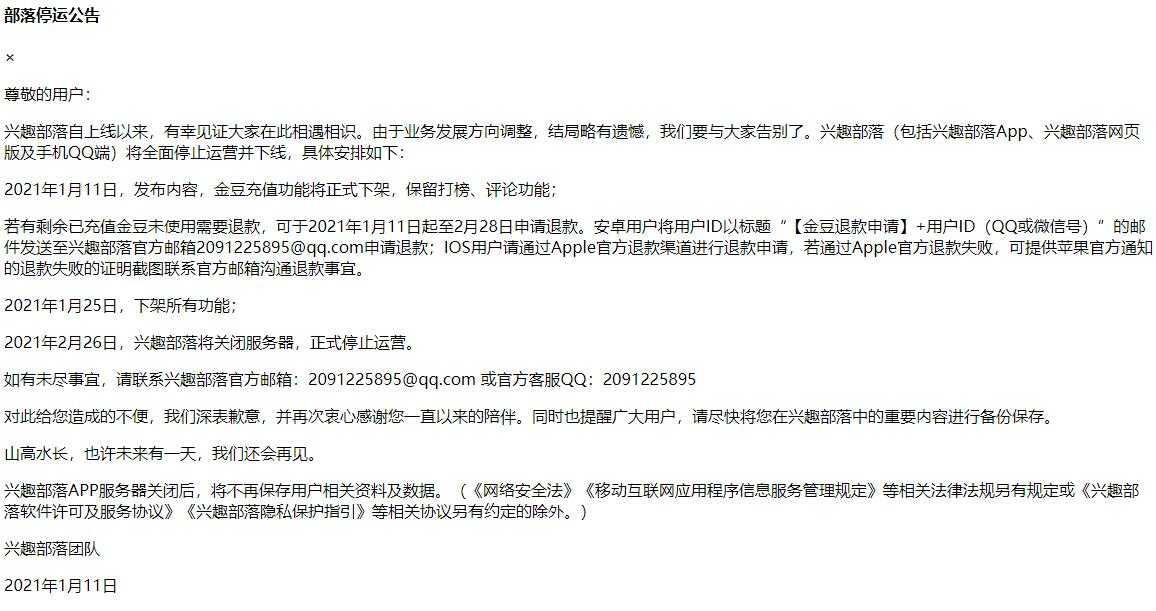 图片[1]-QQ兴趣部落将于2月26日关闭停止运营-星辰博客