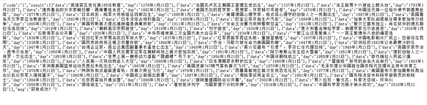 图片[1]-最新获取历史今日API源码-星辰博客