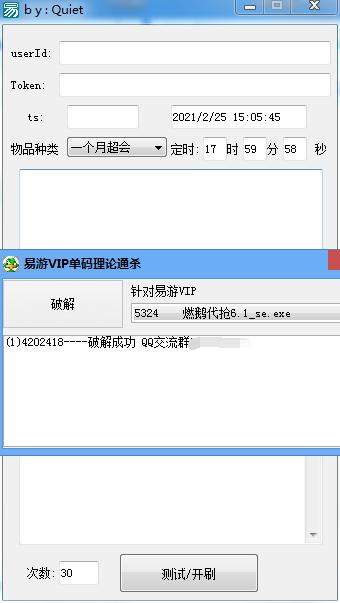 图片[1]-【更新】燃鹅定时抢领破解版 带刷金币 V6.1-星辰博客
