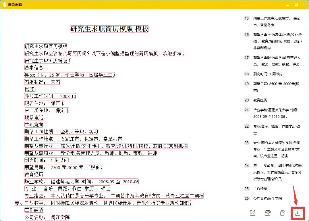 图片[2]-无需会员即可复制编辑百度文库文档VIP文档的小妙招-星辰博客