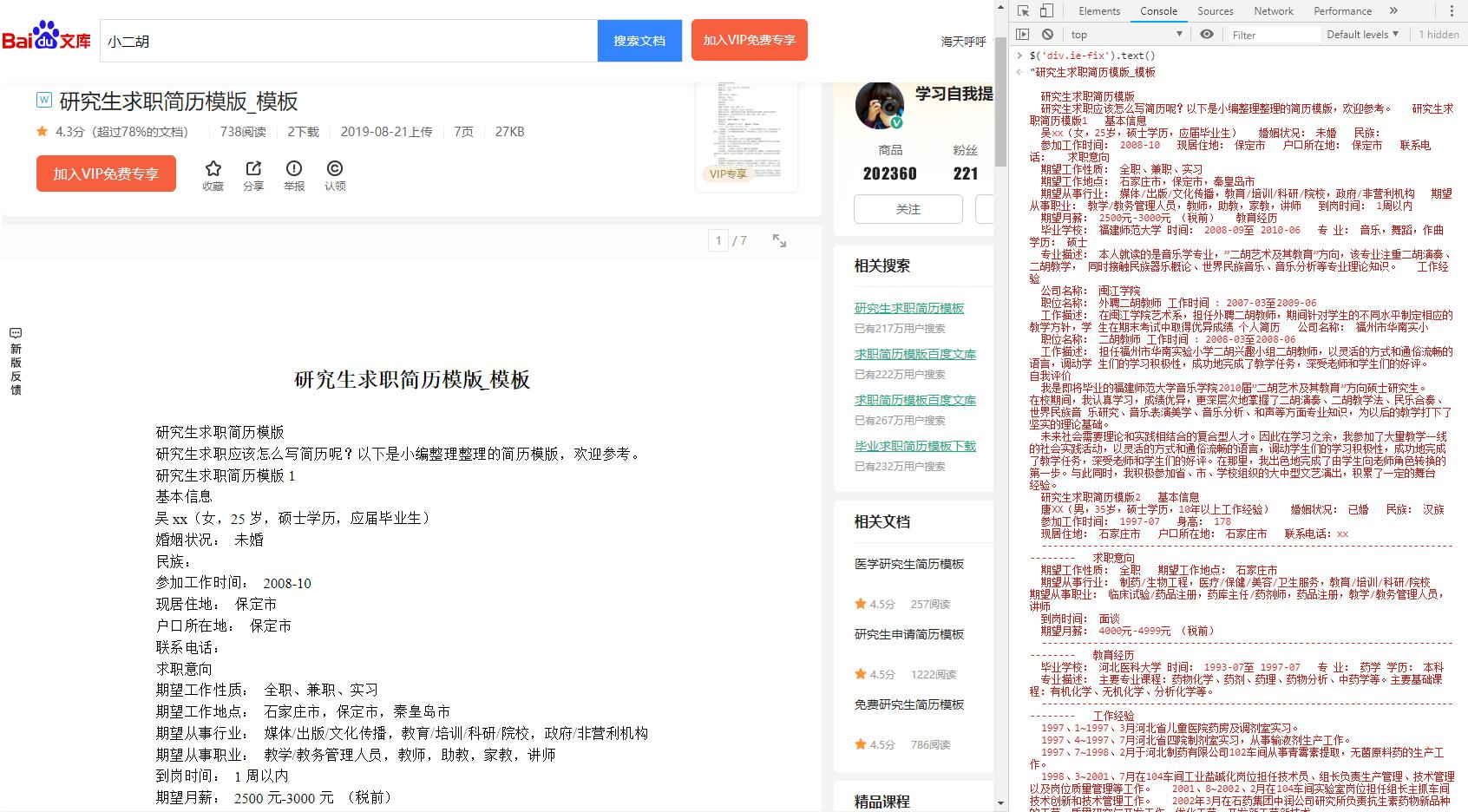 图片[3]-无需会员即可复制编辑百度文库文档VIP文档的小妙招-星辰博客