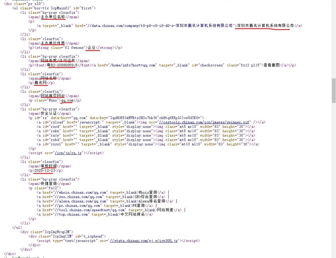 图片[2]-通过PHP file_get_contents 方式写查询 ICP 备案 API(附源码)-星辰博客