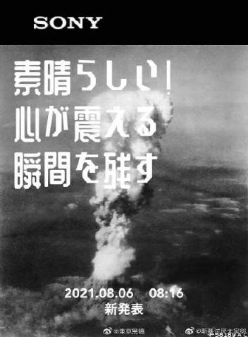 图片[11]-百年庆典前夕,索尼宣布于【卢沟桥事变】纪念日开发布会!-星辰博客