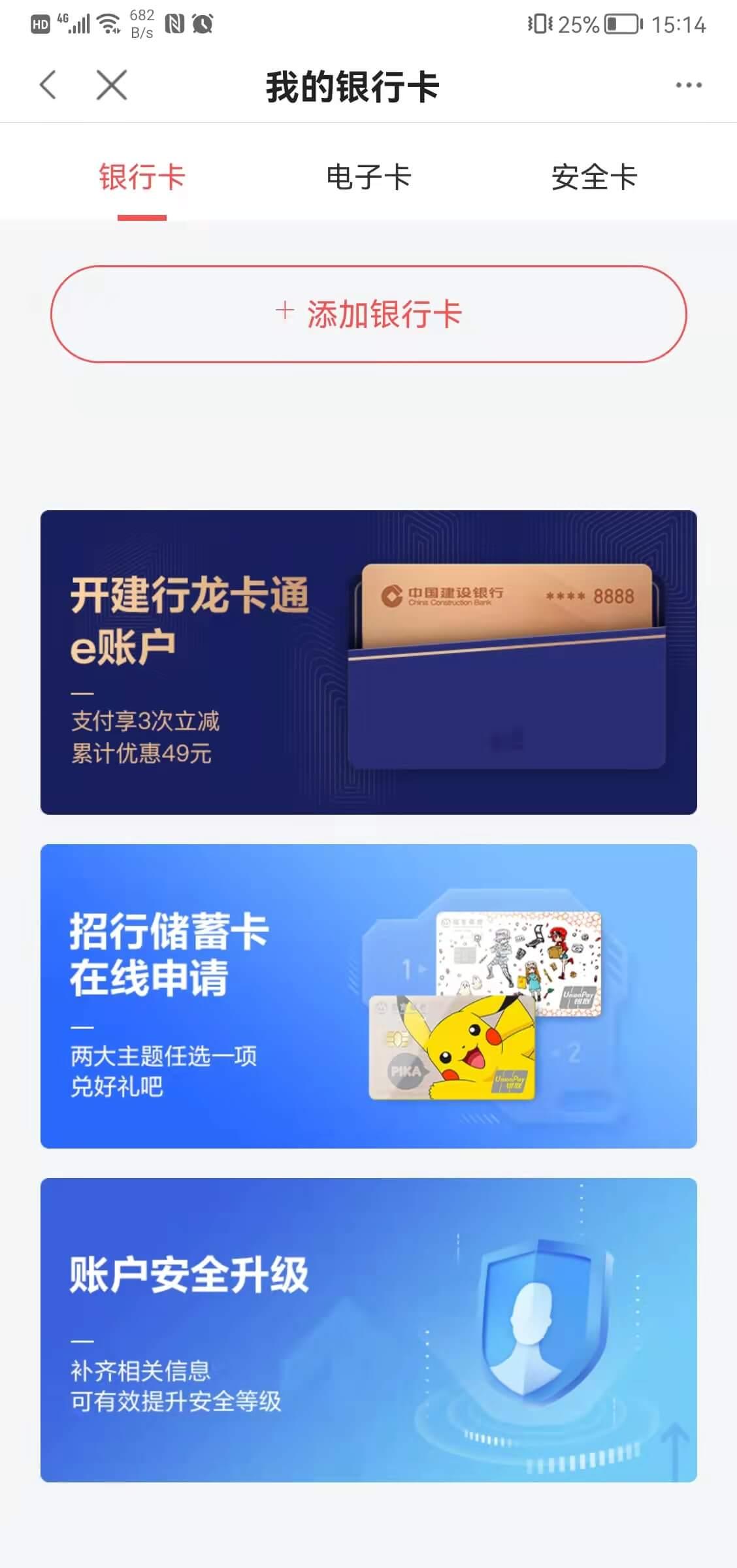 图片[1]-度小满金融开建行龙卡通e账户得3张支付券(需有建行卡)-星辰博客